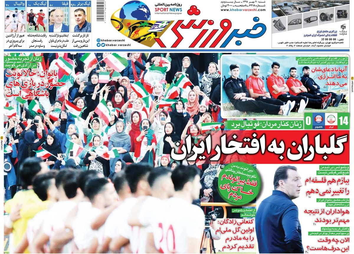 337921_300 روزنامه خبرورزشی| گلباران به افتخار ایران