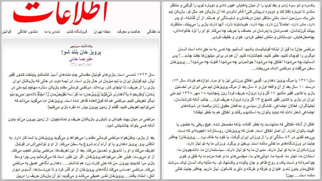 واکنش روزنامه اطلاعات به برتری 14 گله ایران برابر کامبوج: بی معرفتی بود!