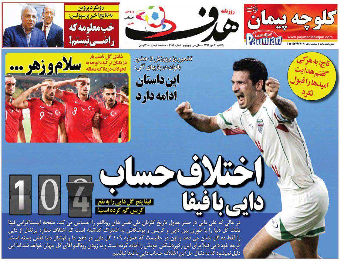 صفحه اول روزنامه هدف یکشنبه ۲۱ مهر ۹۸