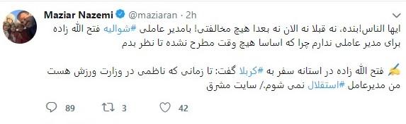 من هیچ مخالفتی با مدیرعامل شدن فتح الله زاده ندارم