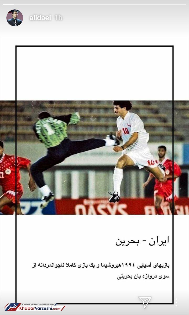 عکس| روایت تلخ علی دایی از ناجوانمردی گلر بحرینی