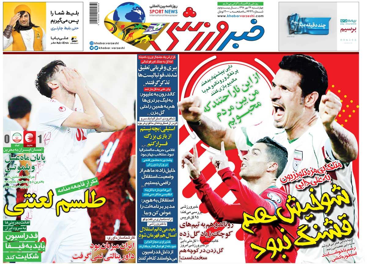 صفحه اول روزنامه خبرورزشی چهارشنبه ۲۴ مهر ۹۸