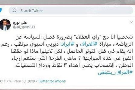 ادعای عجیب خبرنگار عراقی؛ تیم ملی عراق مقابل ایران بازی نمیکند!