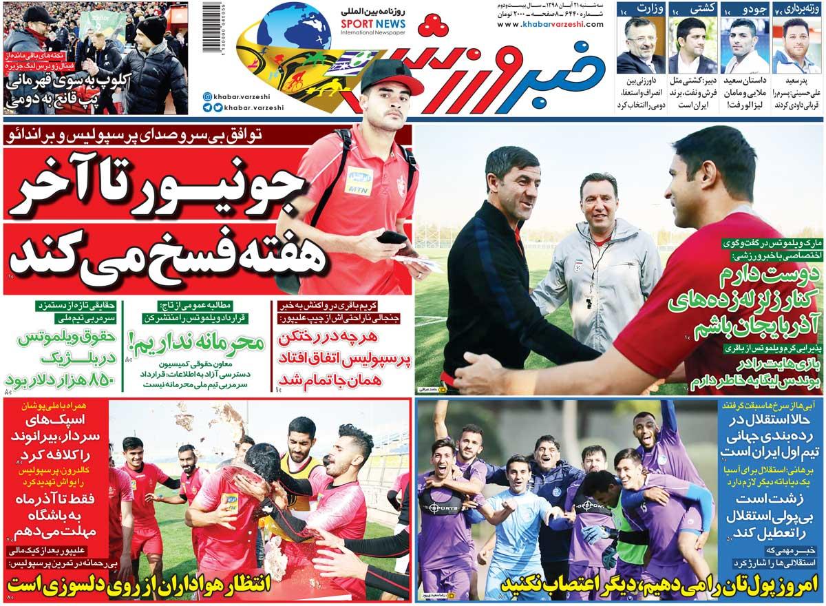 صفحه اول روزنامه خبرورزشی سهشنبه ۲۱ آبان ۹۸