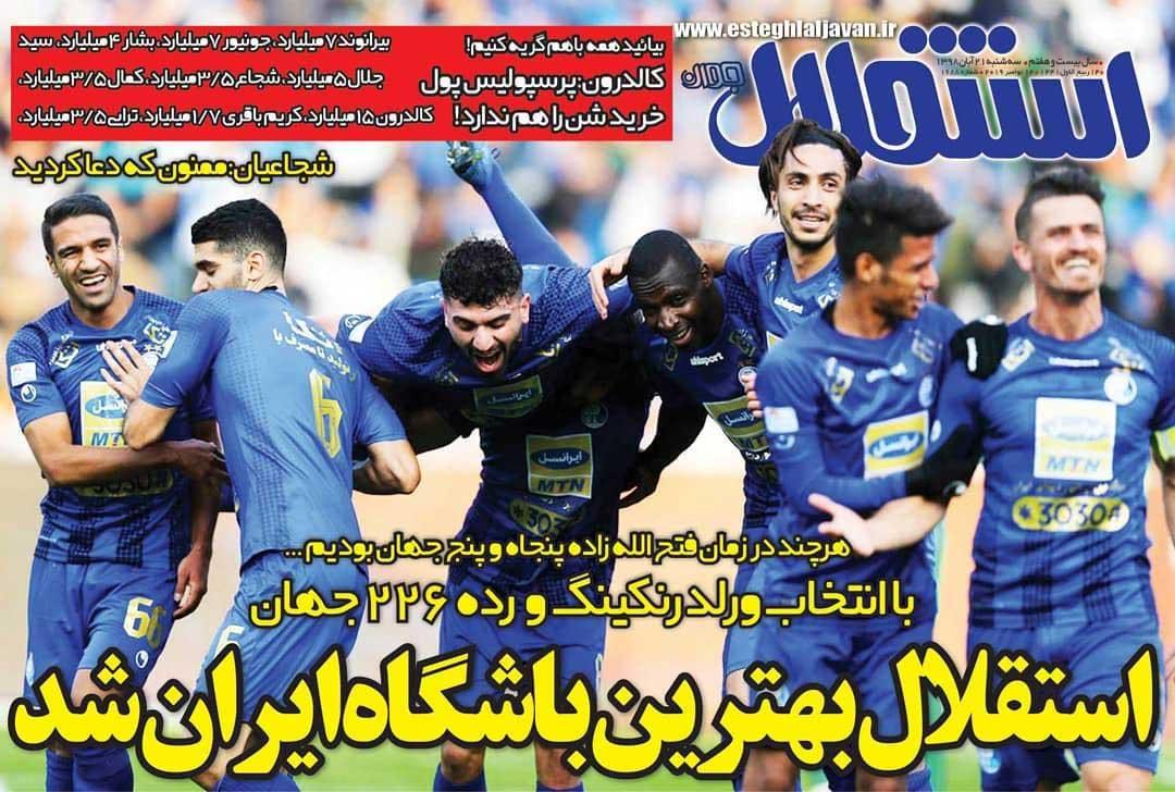روزنامه استقلالجوان -  استقلال بهترین باشگاه ایران شد