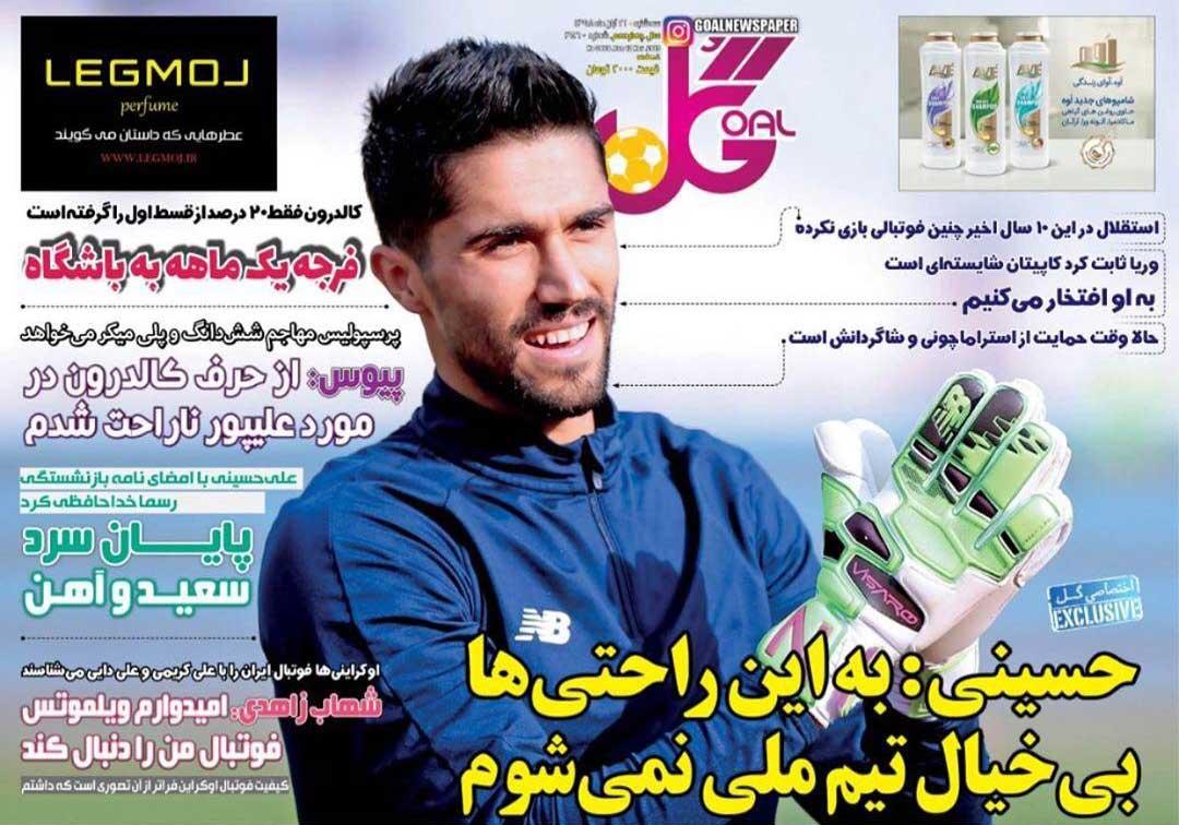 روزنامه گل -  حسینی: به این راحتیها بیخیال تیم ملی نمیشوم