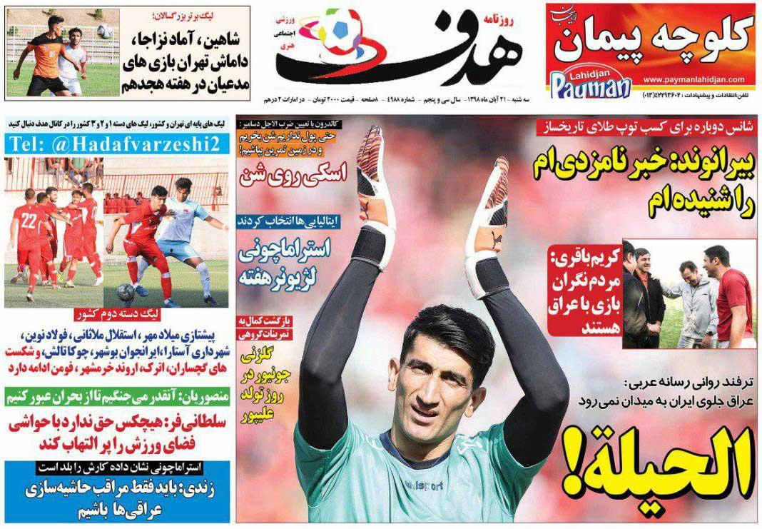 صفحه اول روزنامه هدف سهشنبه ۲۱ آبان ۹۸