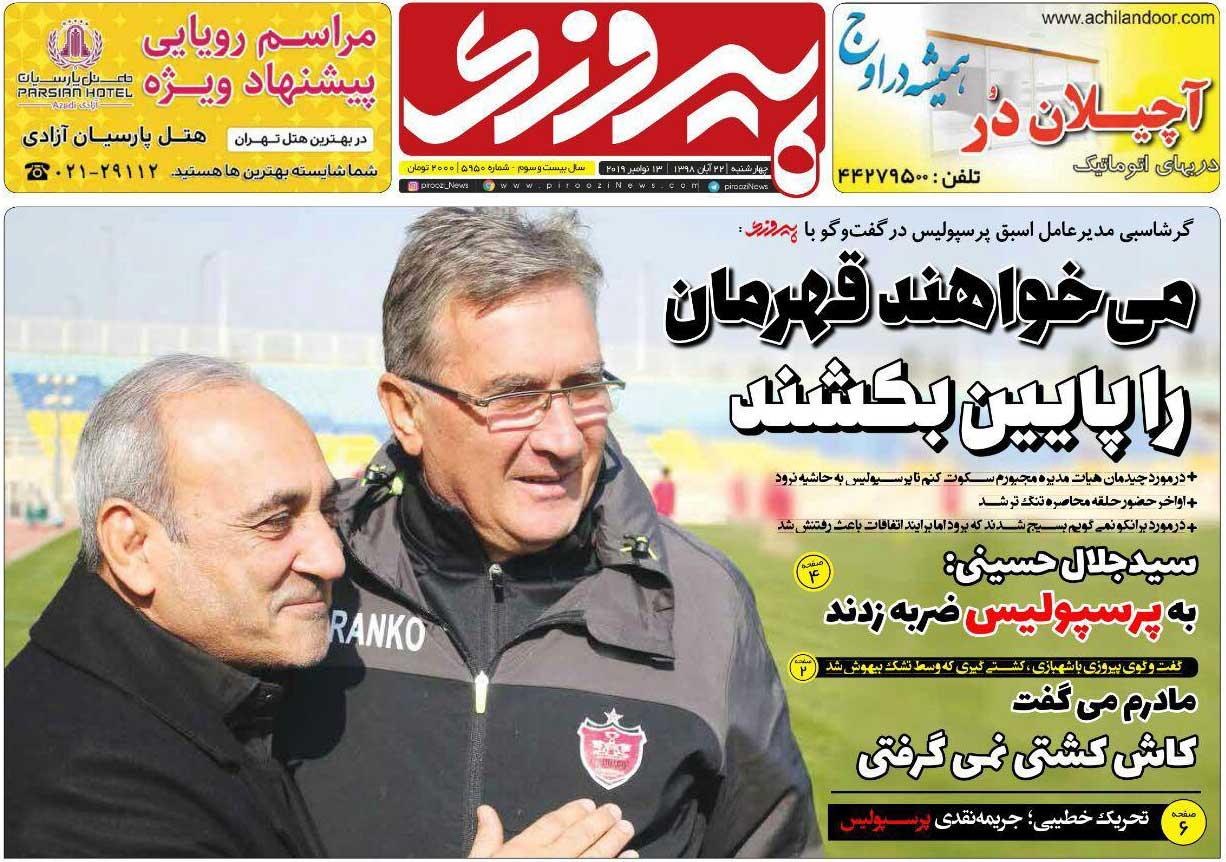صفحه اول روزنامه پیروزی چهارشنبه ۲۲ آبان ۹۸