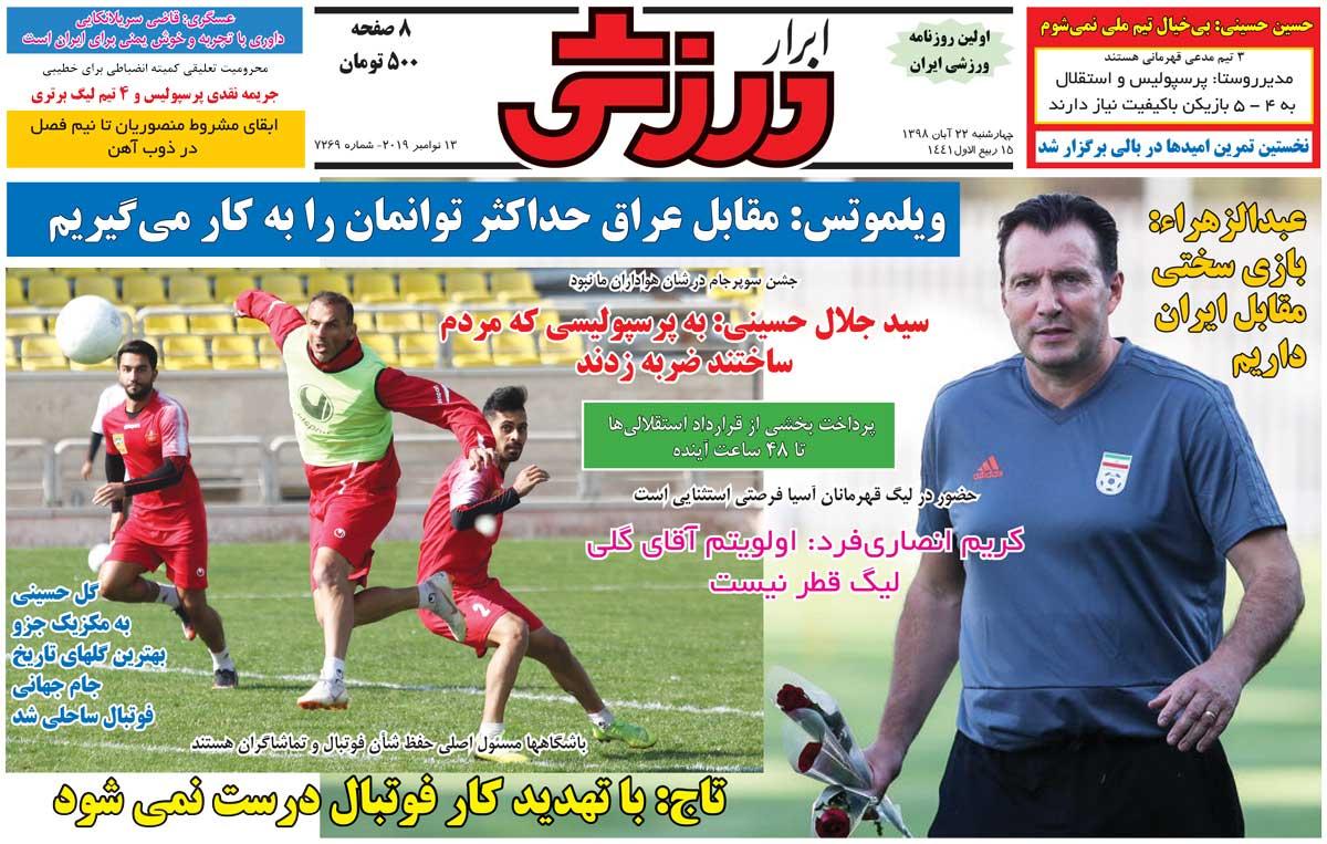 روزنامه ابرار ورزشی -  سیدجلال حسینی: به پرسپولیسی که مردم ساختند ضربه زدند