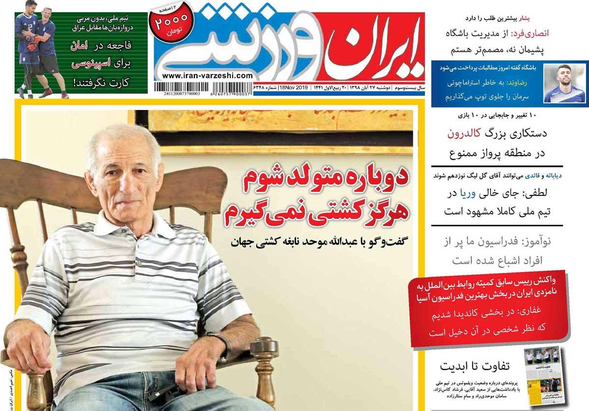 صفحه اول روزنامه ایرانورزشی دوشنبه ۲۷ آبان ۹۸