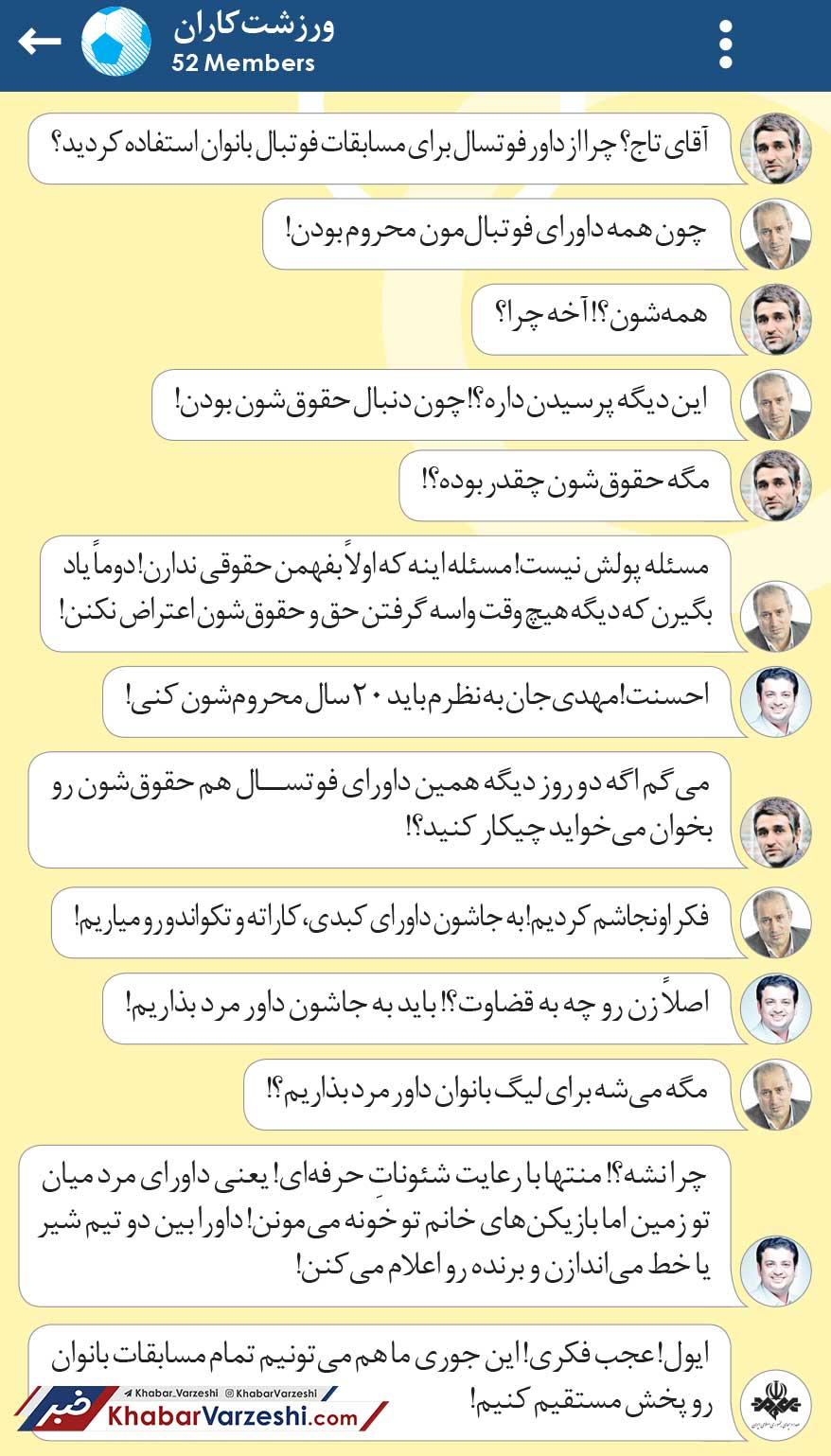 ورزشتکاران -  راه حل پخش تلویزیونی مسابقات بانوان!