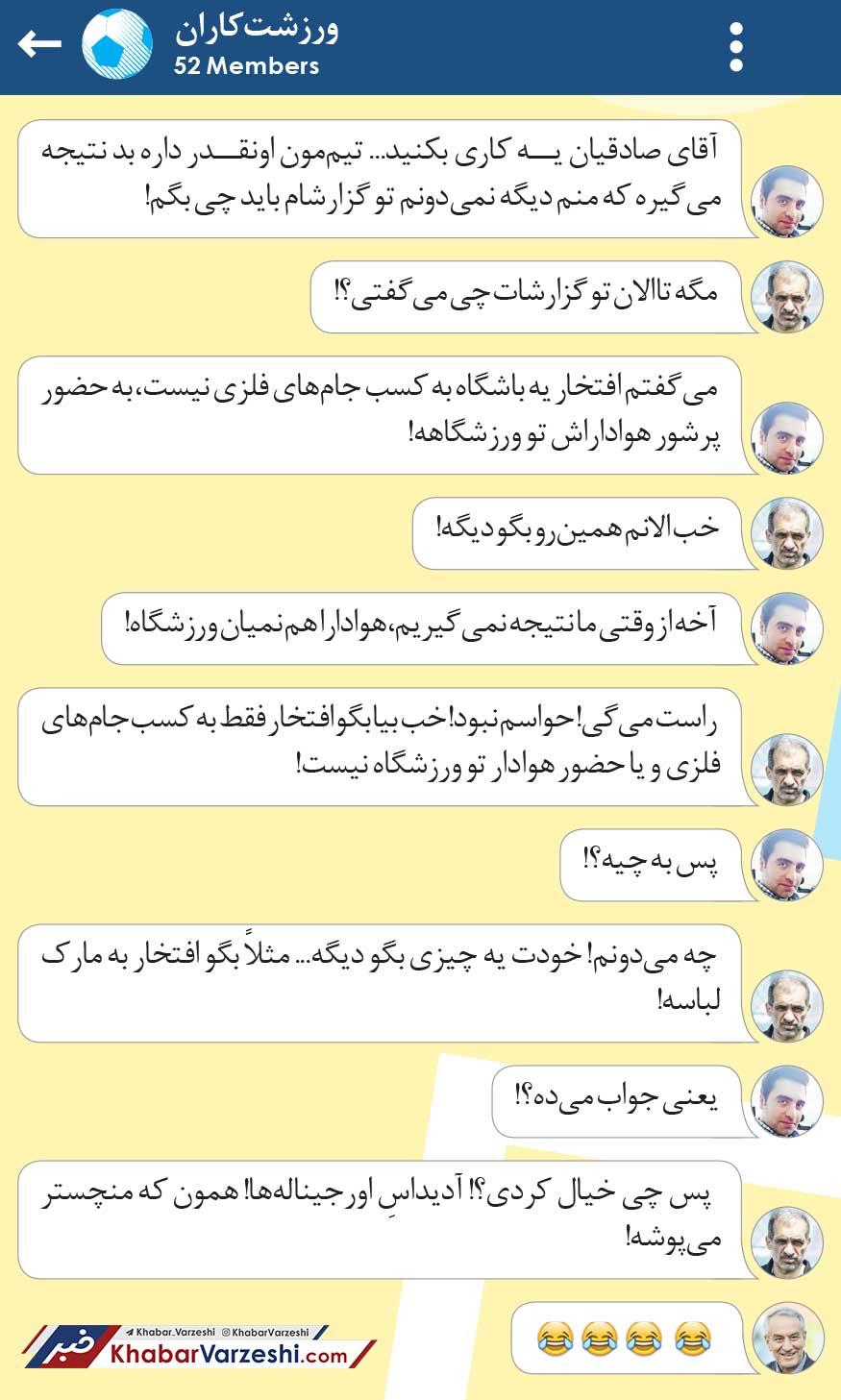 طنز ورزشتکاران میلاد سازمند درباره افتخار باشگاهها