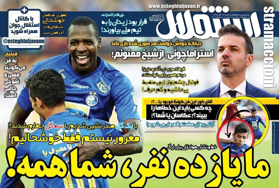 صفحه اول روزنامه استقلالجوان شنبه ۱۶ آذر ۹۸
