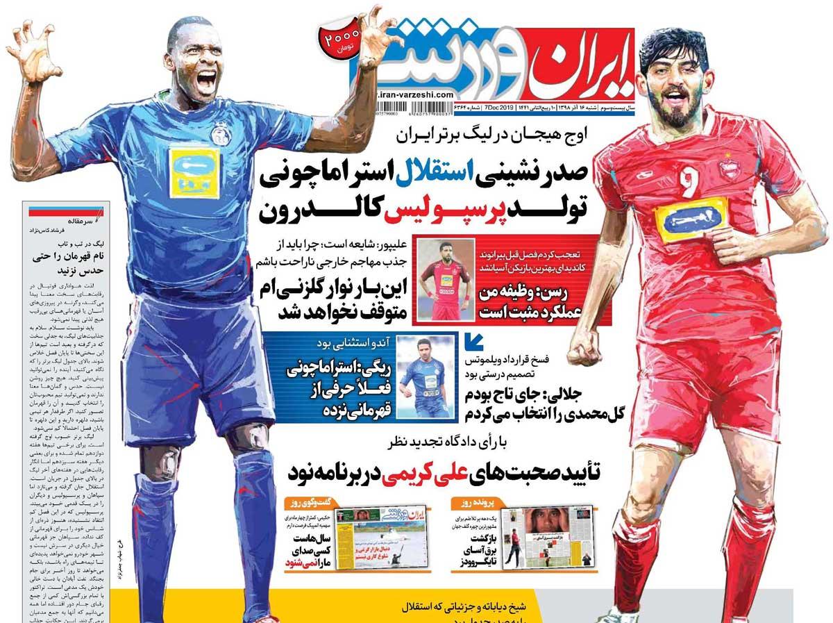 صفحه اول روزنامه ایرانورزشی شنبه ۱۶ آذر ۹۸