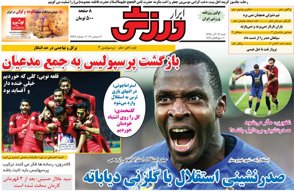 صفحه اول روزنامه ابرار ورزشی شنبه ۱۶ آذر ۹۸