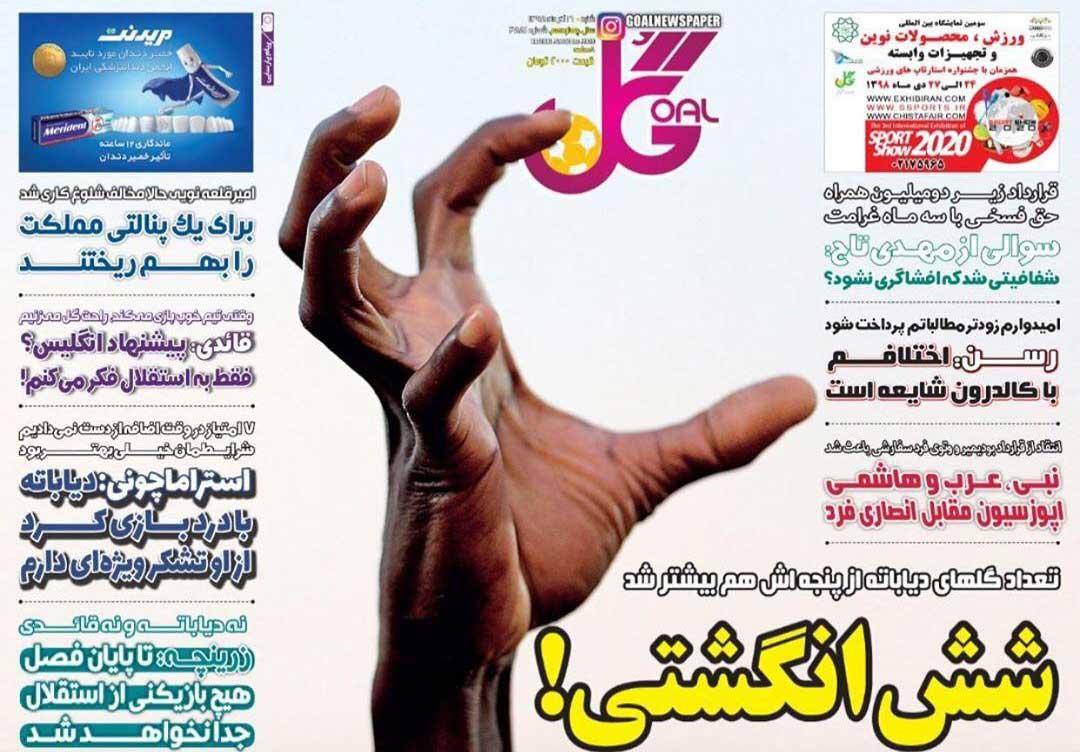 صفحه اول روزنامه گل شنبه ۱۶ آذر ۹۸