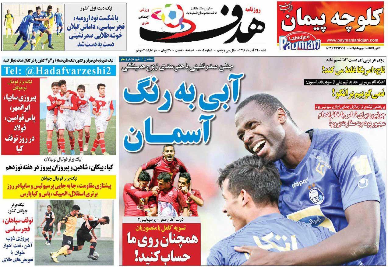 صفحه اول روزنامه هدف شنبه ۱۶ آذر ۹۸