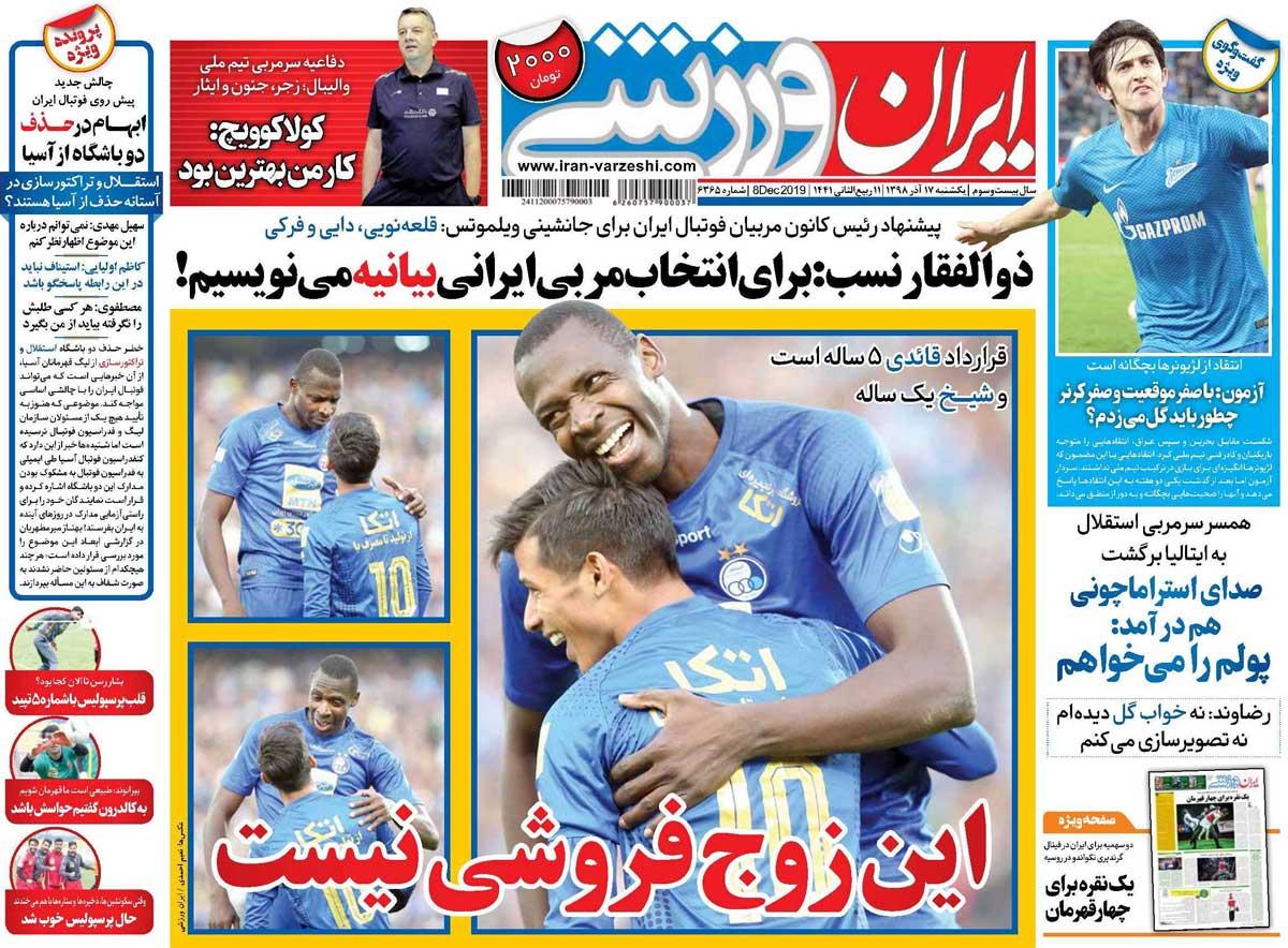 صفحه اول روزنامه ایرانورزشی یکشنبه ۱۷ آذر ۹۸