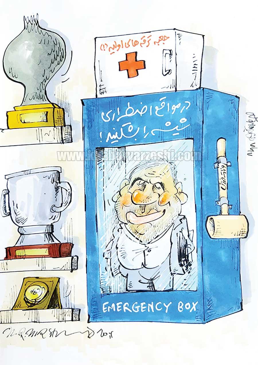 کارتون محمدرضا میرشاهولد درباره بازگشت فتحاللهزاده به استقلال