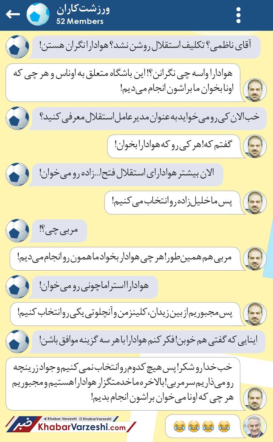 طنز ورزشتکاران میلاد سازمند درباره خواسته هواداران استقلال