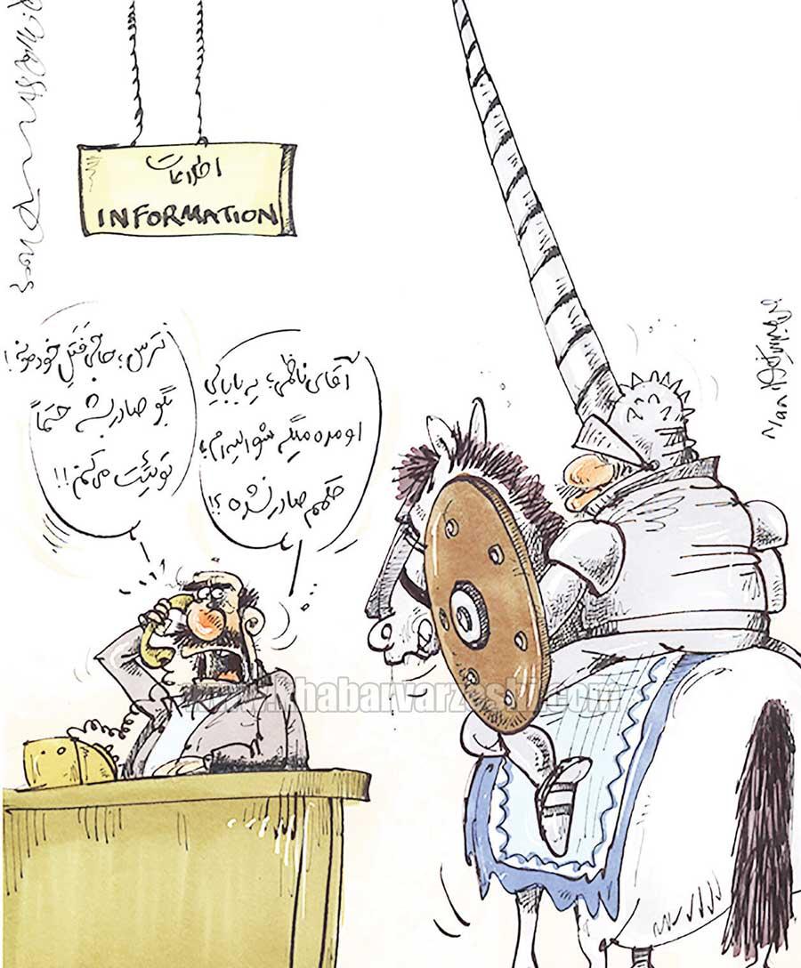 کارتون محمدرضا میرشاهولد درباره حکم فتحاللهزاده