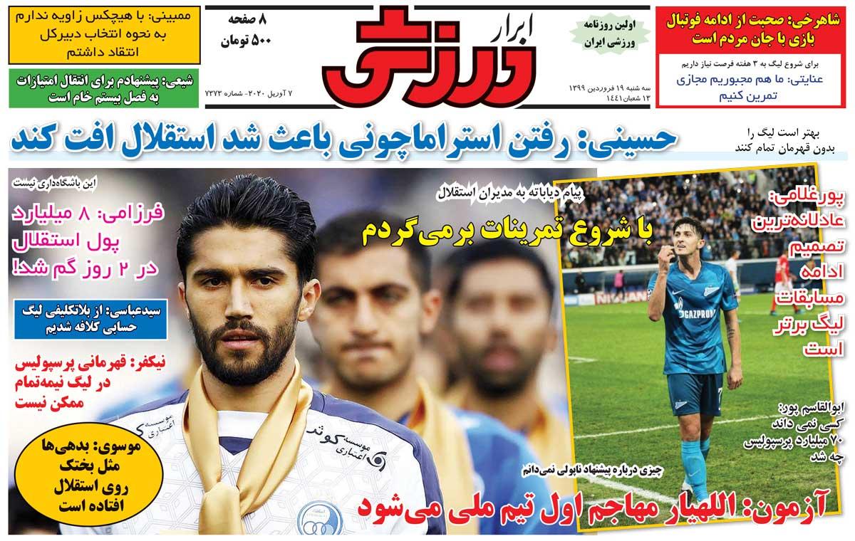روزنامه ابرار ورزشی -  حسینی: رفتن استراماچونی باعث شد استقلال افت کند