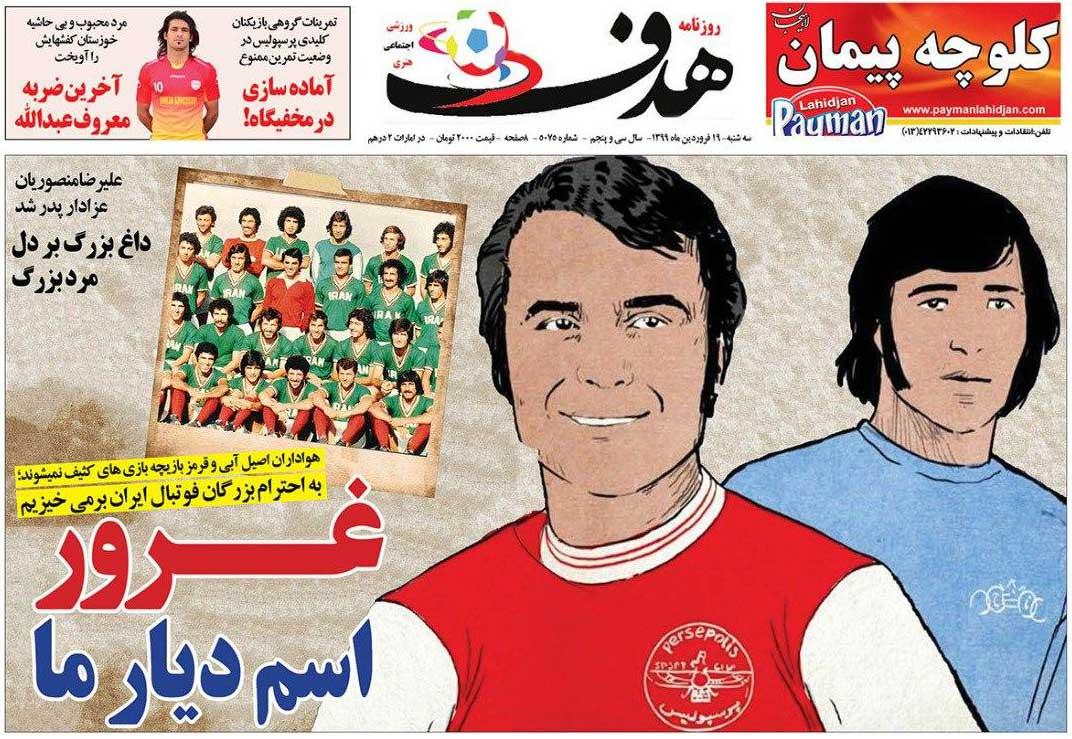 روزنامه هدف -  به احترام بزرگان فوتبال ایران برمیخیزیم