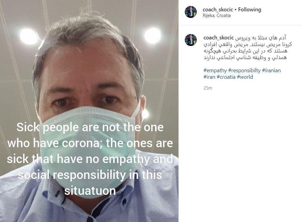 عکس| انتقاد اسکوچیچ از سهلانگاران نسبت به کرونا