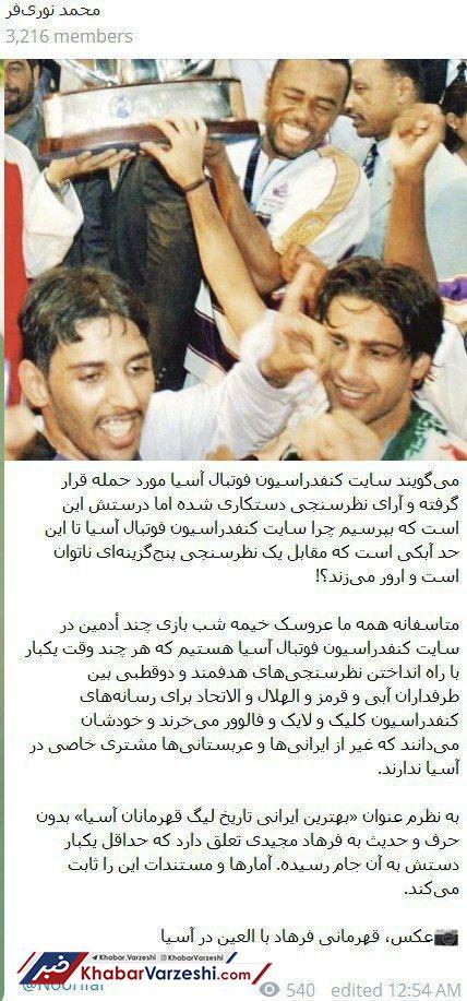 بهترین ایرانی تاریخ لیگ قهرمانان آسیا فرهاد مجیدی است!