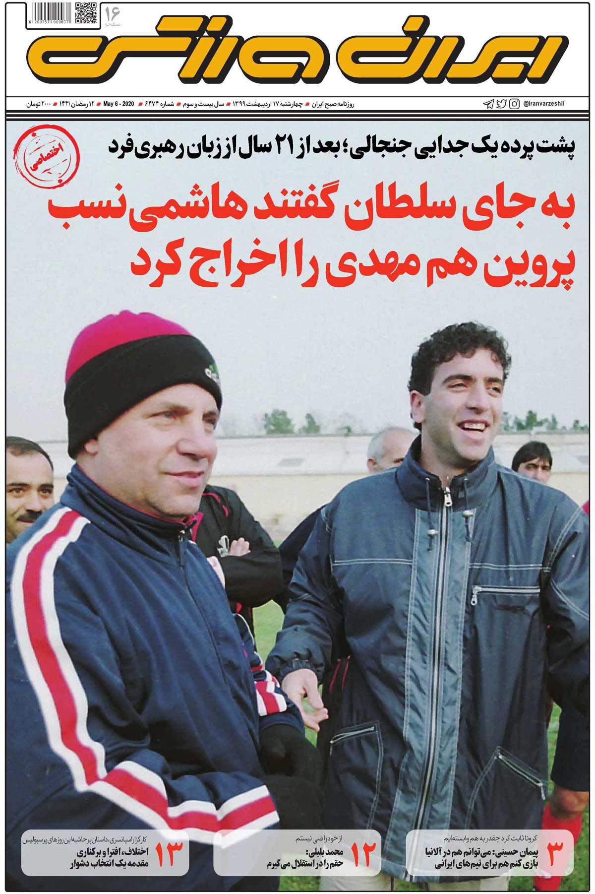 صفحه اول روزنامه ایرانورزشی چهارشنبه ۱۷ اردیبهشت ۹۹