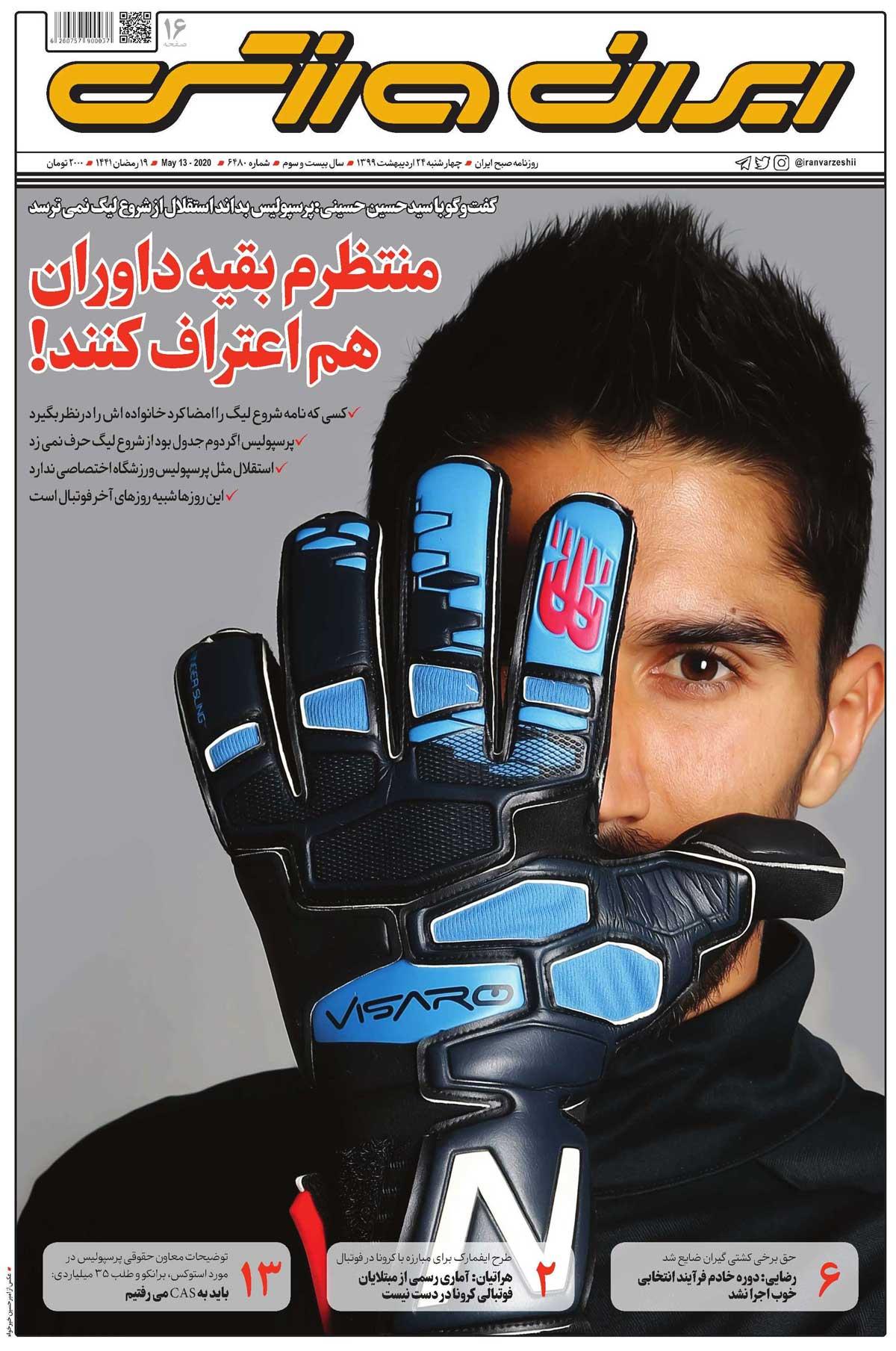 صفحه اول روزنامه ایرانورزشی چهارشنبه ۲۴ اردیبهشت ۹۹