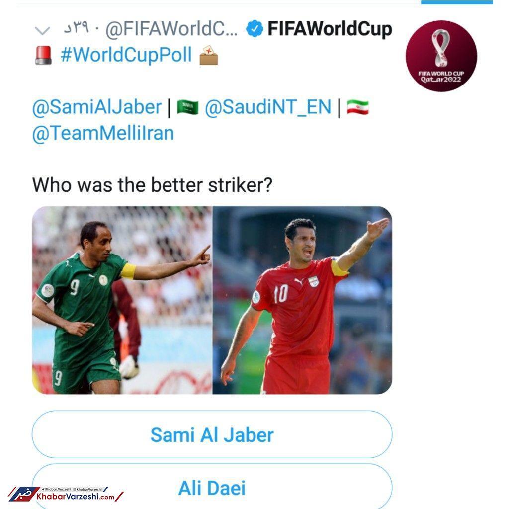 عکس  رقابت علی دایی و سامی الجابر در توئیتر فیفا