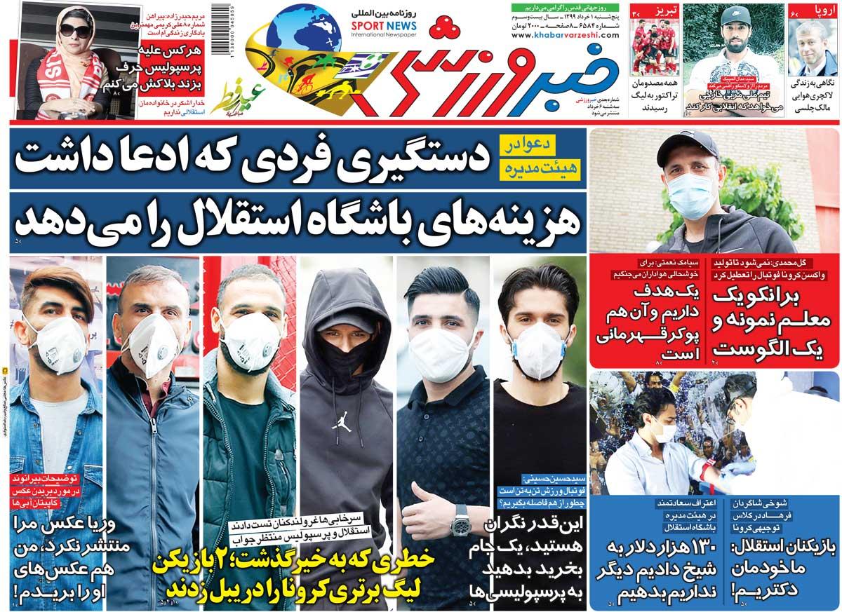 صفحه اول روزنامه مسترگل پنجشنبه ۱ خرداد ۹۹