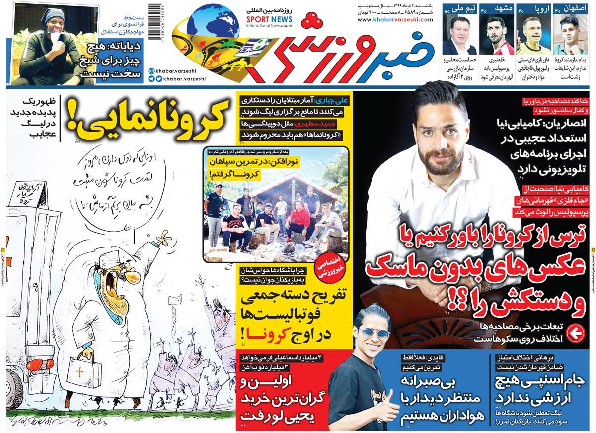صفحه اول روزنامه خبرورزشی یکشنبه ۱۱ خرداد ۹۹