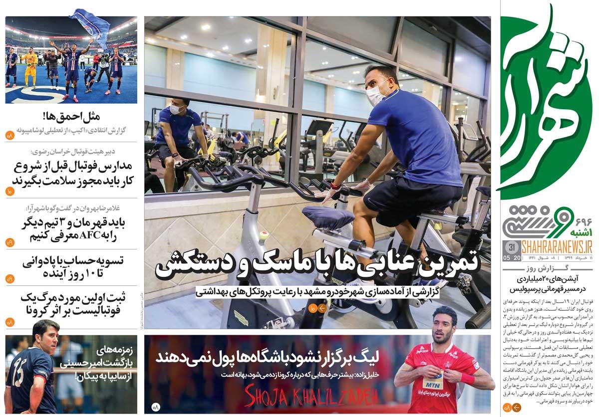 صفحه ورزشی روزنامه شهرآرا یکشنبه ۱۱ خرداد ۹۹