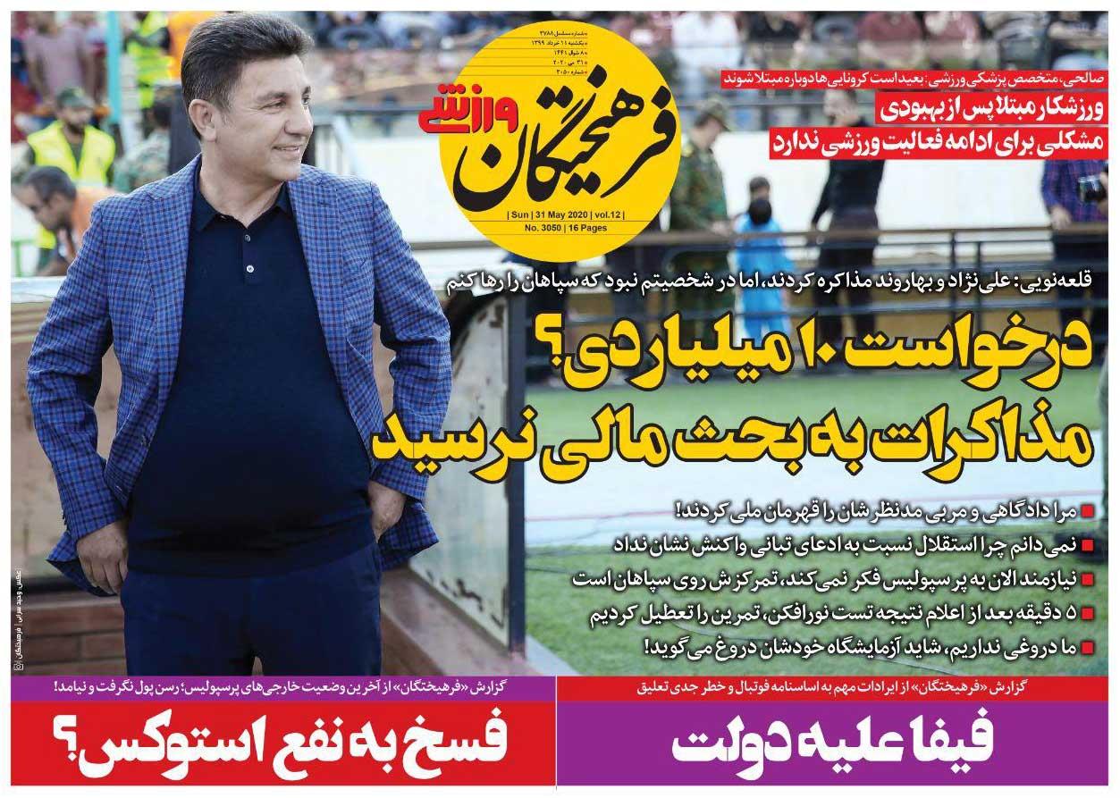 صفحه اول روزنامه فرهیختگانورزشی یکشنبه ۱۱ خرداد ۹۹