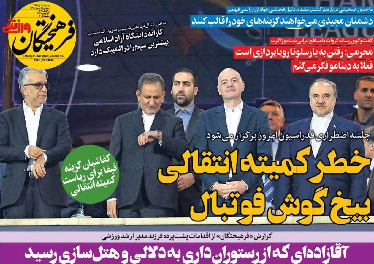 صفحه اول روزنامه فرهیختگانورزشی دوشنبه ۱۲ خرداد ۹۹