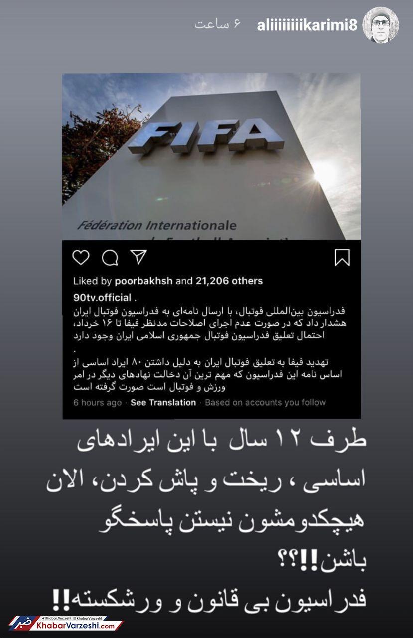 انتقاد شدید علی کریمی از فدراسیون: بعضیها خیلی ساکت هستند!