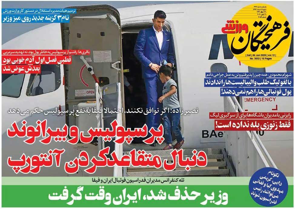 صفحه اول روزنامه فرهیختگانورزشی شنبه ۱۷ خرداد ۹۹