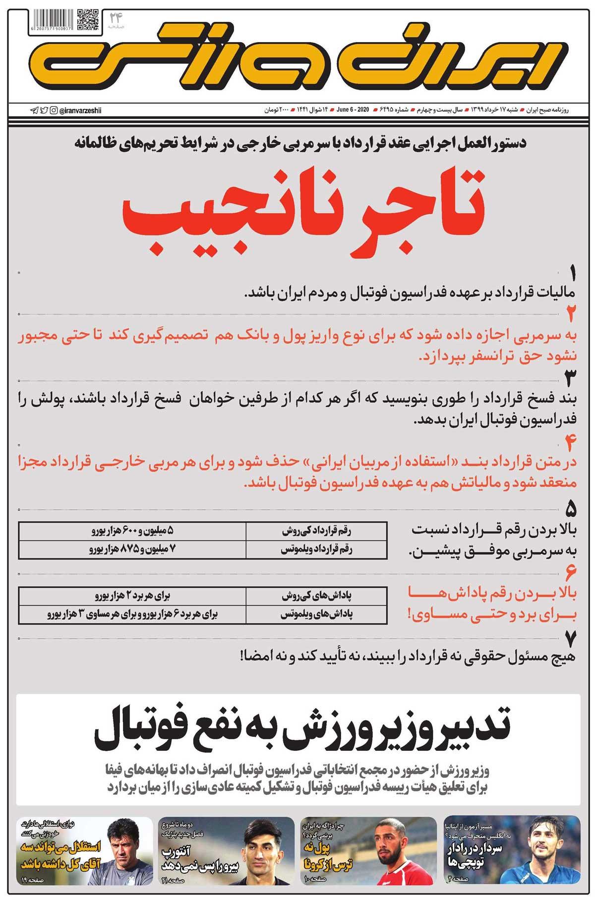 صفحه اول روزنامه ایرانورزشی شنبه ۱۷ خرداد ۹۹