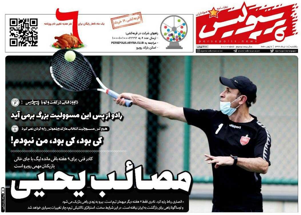 صفحه اول روزنامه پرسپولیس یکشنبه ۱۸ خرداد ۹۹