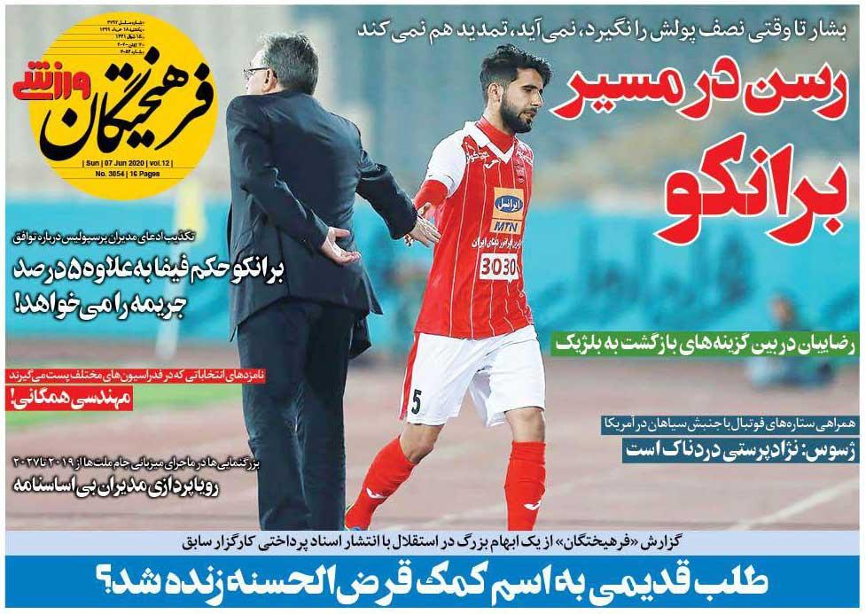 صفحه اول روزنامه فرهیختگانورزشی یکشنبه ۱۸ خرداد ۹۹