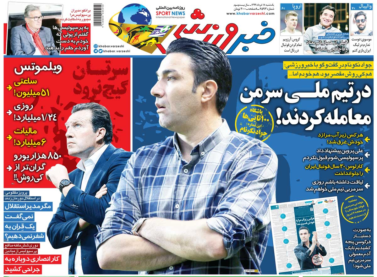 صفحه اول روزنامه خبرورزشی یکشنبه ۱۸ خرداد ۹۹
