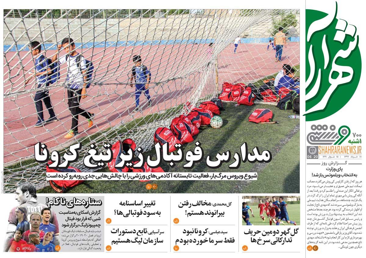 صفحه ورزشی روزنامه شهرآرا یکشنبه ۱۸ خرداد ۹۹