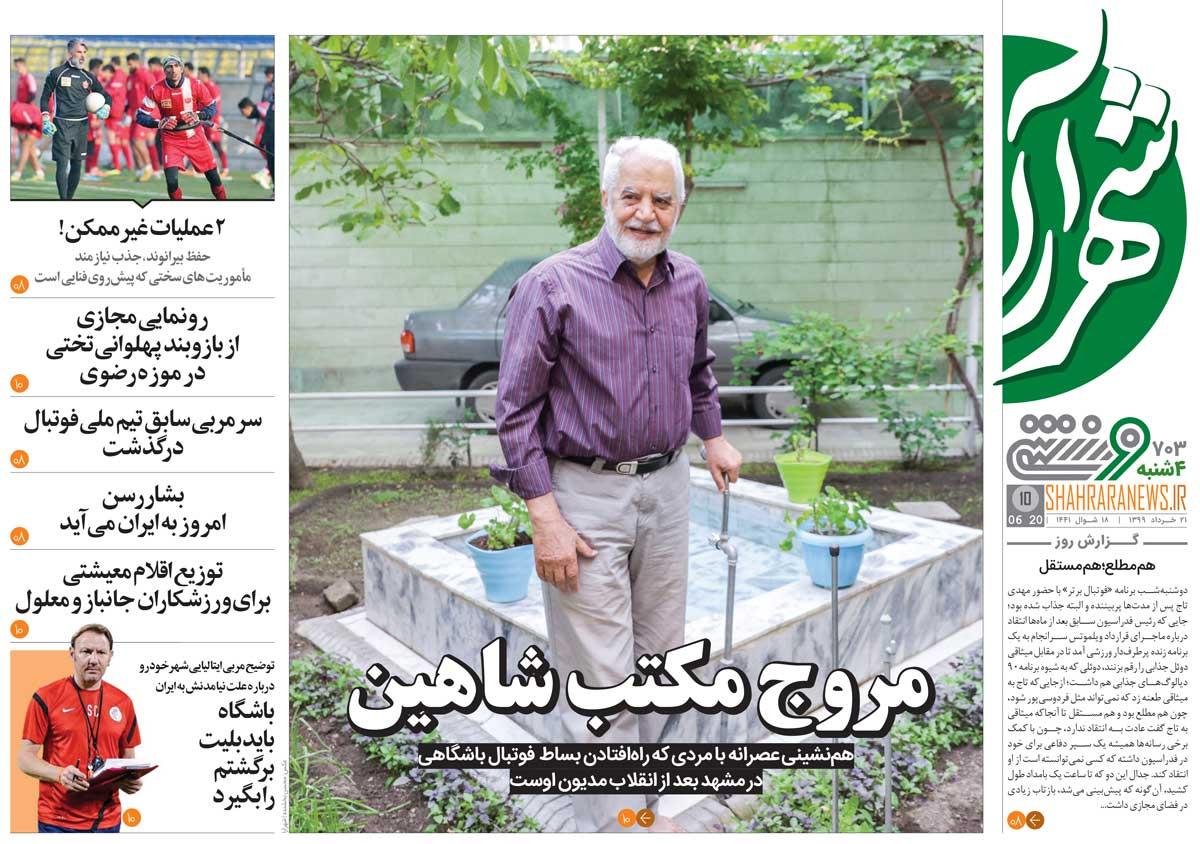 صفحه اول روزنامه شهرآرا ورزشی چهارشنبه ۲۱ خرداد ۹۹