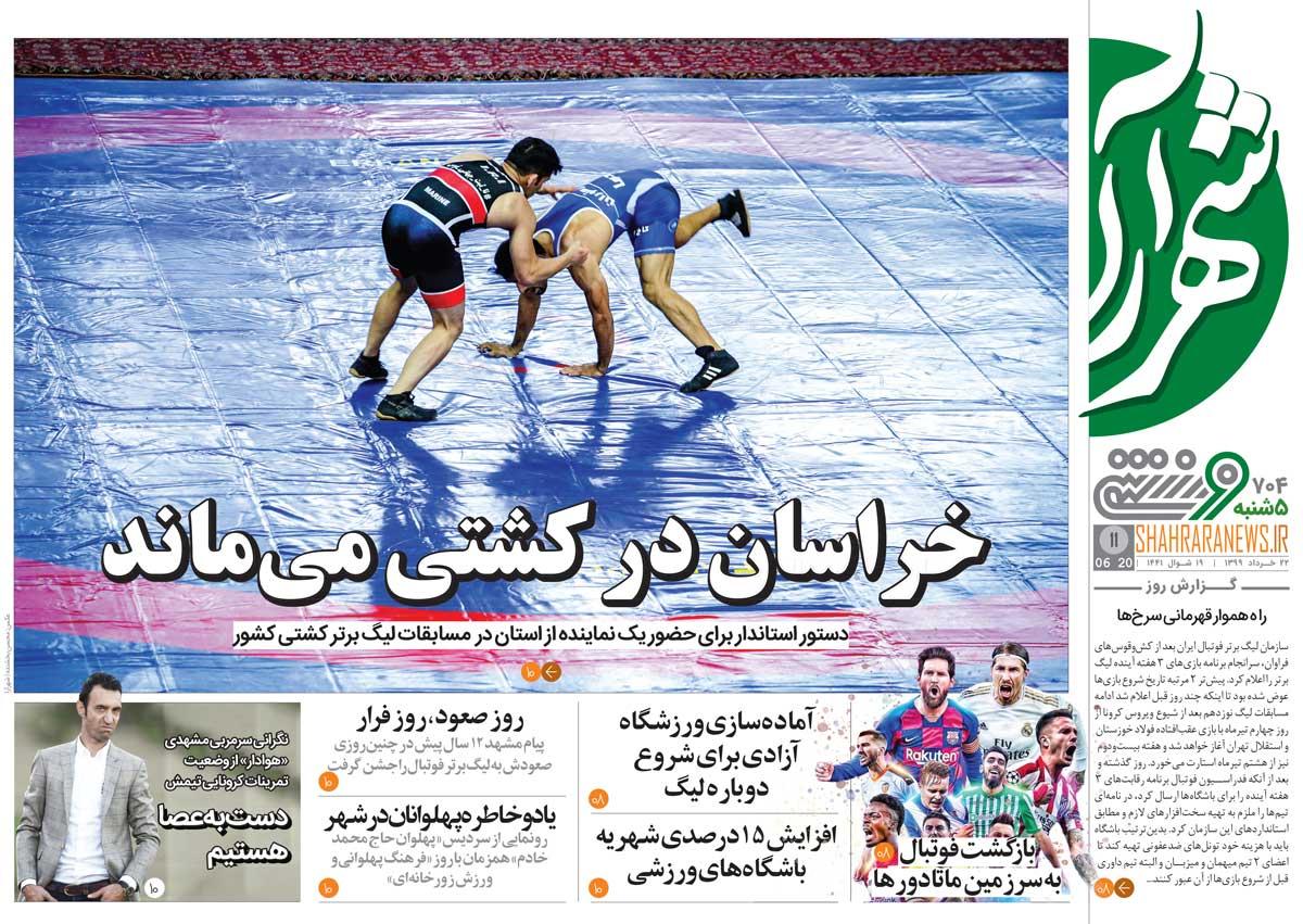 صفحه ورزشی روزنامه شهرآرا پنجشنبه ۲۲ خرداد ۹۹
