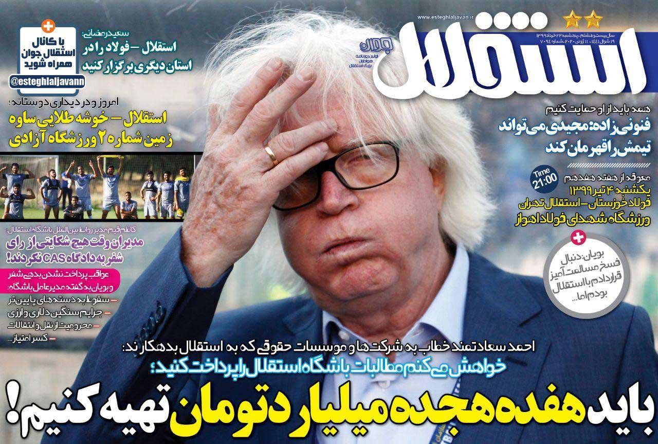 صفحه اول روزنامه استقلالجوان پنجشنبه ۲۲ خرداد ۹۹