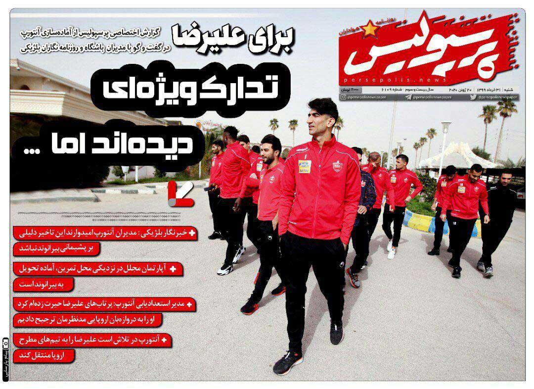 صفحه اول روزنامه پرسپولیس شنبه ۳۱ خرداد ۹۹