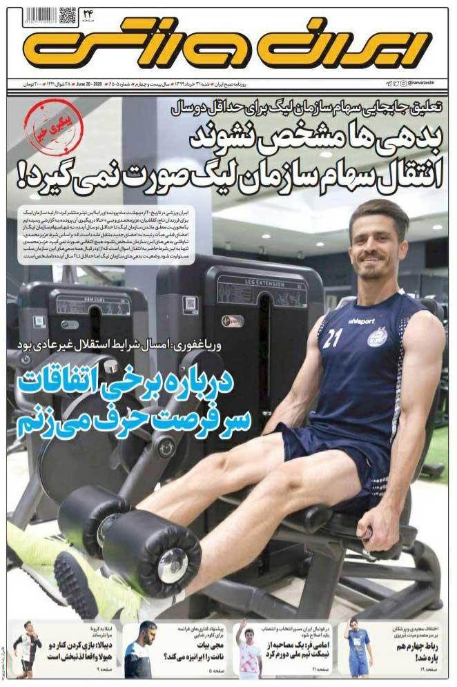 صفحه اول روزنامه ایرانورزشی شنبه ۳۱ خرداد ۹۹