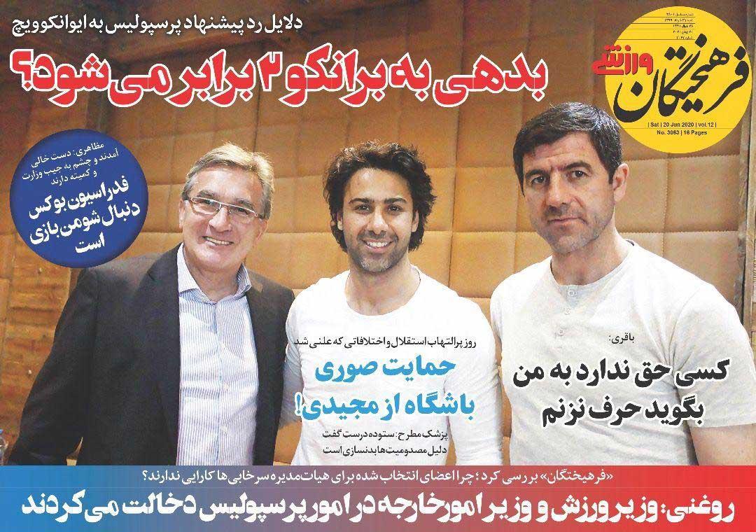 صفحه اول روزنامه فرهیختگانورزشی شنبه ۳۱ خرداد ۹۹
